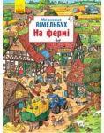 Вимельбухи, интерактивные книги