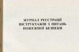 Журнал реєстрації інструктажів з ПБ А4 50 листів газетний