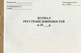 Журнал реєстрації довіреностей А4 20 листів газетний