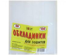 Обкладинка для зошитів 150мк TASCOM 1615-ТМ упаковка 10 шт (1)