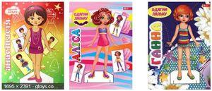 Книжка Одягни ляльку  НІ-5 (40)