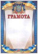 Грамота А4 №240 з гербом