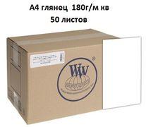 Фотобумага WWM глянцевая  180г/м кв , A4 ціна за 50 л (G180.1300) (50/1300)
