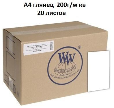 Фотобумага WWM глянцевая  200г/м кв , A4 ціна за 20 л (G200.1000) (20/1000)