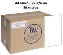 Фотобумага WWM глянцевая  225г/м кв , A4 ціна за 20 л (G225.1000) (20/1000)