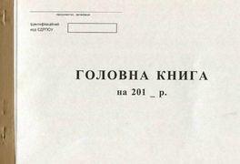 Головна книга 50 листів офсетна