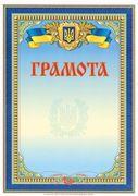 Грамота А4 №222 з гербом