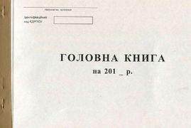 Головна книга 100 листів офсетна