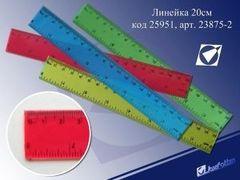 Лінійка 20см пластикова кольорова 23875-2 (100)