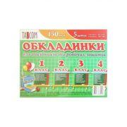 Обкладинка для посібників та робочих зошитів 1-4 класів 150мкм 2510-ТМ (30)