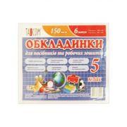 Обкладинка для посібників та робочих зошитів 5 клас 150мкм 2511-ТМ (30)