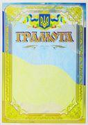 Грамота А4 №60