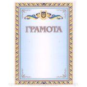 Грамота А4 №196 з гербом