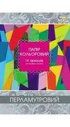 Папір кольоровий А4 (14 л) 14 кольорів перламутр книжкою Тетрада (20)