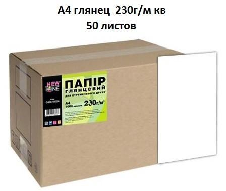 Фотобумага NewTone глянцевая  230г/м кв , A4 ціна за 50 л (G230.1000) (50/1000)