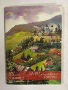 Акварельная бумага А3 10 листов в папке 150г/м2  Рутения Тетрада ТЕ11871