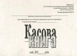 Касова книга самокопіююча А5 100 листів перфорована горизонтальна