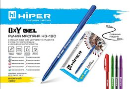 Ручка гелева Hiper Oxy Gel 0.6 мм, пише синім HG-190 (10)
