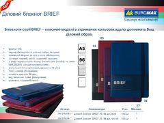 Блокнот діловий BRIEF А5, 96 арк, лінія, обкладинка штучна шкіра, червоний BM.295204-05 (1/50)