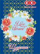Щоденник шкільний Я люблю Україну А5, 40арк, м'яка обкл., скоба, УФ-лак, SMART Line ZiBi ZB.13101