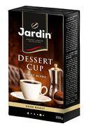 /Кава мелена JARDIN Dessert cup сила смаку 4 темного обсмаження 250 гр, вакум jr.1095311 (1/20)