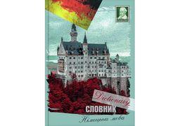 Зошит-словник А5, 48 арк.Німецька мова,  з-к Нойшванштайн CF20299-05 (1)