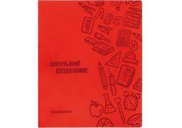 Щоденник шкільний, 165х210 мм, обкладинка - м'яка, 48 арк., колір червоний CF29935-03 (1)