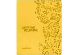 Щоденник шкільний, 165х210 мм, обкладинка - м'яка, 48 арк., колір жовтий CF29935-05 (1)