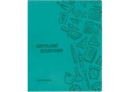 Щоденник шкільний, 165х210 мм, обкладинка - м'яка, 48 арк., колір бірюзовий CF29935-21 (1)