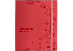 Щоденник шкільний, 165х210 мм, обкладинка - м'яка, 48 арк., колір червоний CF29936-03 (1)