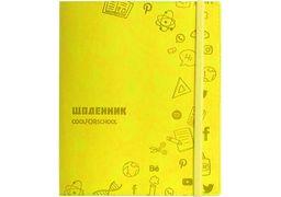 Щоденник шкільний, 165х210 мм, обкладинка - м'яка, 48 арк., колір жовтий CF29936-05 (1)