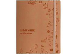 Щоденник шкільний, 165х210 мм, обкладинка - м'яка, 48 арк., колір помаранчевий CF29936-06 (1)