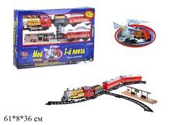 Железная дорога PLAY SMART ''Мой первый поезд'', на батарейке, музыка, свет, дым, железнодорожное по