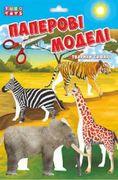 Набір Паперові моделі, серія Тварини сафарі