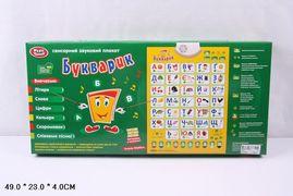 Азбука PLAY SMART Букварик, интерактивный плакат, музыка, в коробке 49*4*23