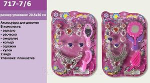 Аксессуары для девочек, 2 вида, зеркало, расческа, бижутерия, на планшетке 29*20,5 см