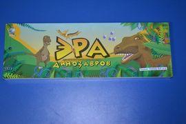 Плакат Эра динозавров, музыкальный (русская песня), на батарейке