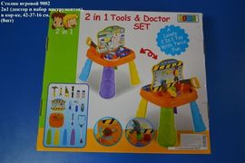 Столик игровой 9002 (8шт) 2в1 (доктор и набор инструментов), в кор-ке, 42-37-16см, арт. 9002 (шт.)