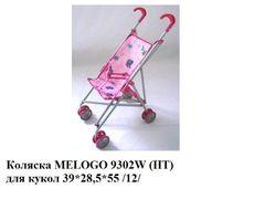 Коляска MELOGO для кукол, 39*28,5*55