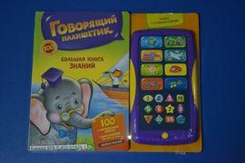 Книжка 978-5-402-01524-1 (20шт) Большая книга знаний(100говорящихоткрытий),планшет,на бат-ке,27-32см