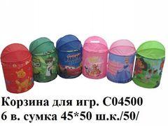 Корзина для игр.C04500 6в.сумка 45*50 ш.к./50/, арт. C04500 (шт.)