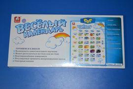 Плакат Веселый календарь, обучающий, звук, на батарейке, в коробке 49-23-3,5 см