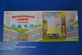Коврик Умный Я, Транспрот, для рисования водой, обучающий, сенсорный, в коробке 40-34-5 см