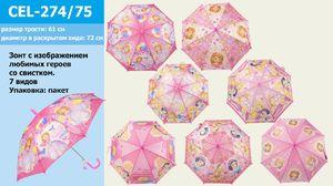 Зонт ПДS, 7 видов, трость, 61 см, диаметр 72 см, в пакете