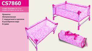 Кроватка металл, для куклы до 45 см, с одеялом, подушкой, в сумке 24*43*25 см