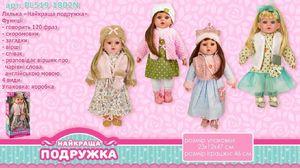 Кукла Найкраща подружка, мягконабивная, 46 см, украинский чип, говорит 120 фраз, 4 в коробке