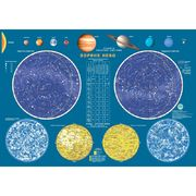 Карта звездного неба 65x45 см картон ИПТ