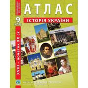 Атлас для 9 класса История Украины Барладин О.В. ИПТ