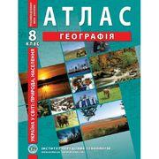 Атлас для 8 класса Украина в мире: природа и население Барладин О.В. ИПТ