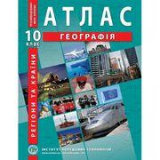 Атлас для 10 класса Регионы и страны Барладин О.В. ИПТ